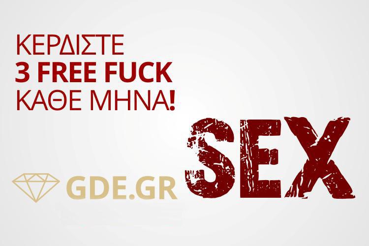 FREE SEX ATHENS ΔΙΑΓΩΝΙΣΜΟΣ