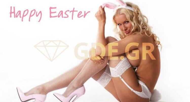 Το GDE σας εύχεται Καλό Πάσχα!